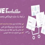افزونه فارسی جت وو – JetWooBuilder For Elementor