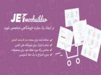 banner1 Copy 198x146 - افزونه فارسی جت وو - JetWooBuilder For Elementor