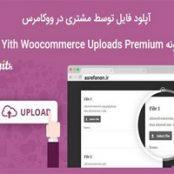 افزونه فارسی ارسال فایل مشتری ووکامرس- WooCommerce Uploads Premium