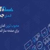 افزونه فارسی جت المنت-JetElements برای Elementor Pro