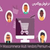 افزونه فارسی همکاری در فروش ووکامرس-WooCommerce Multi Vendor Premium