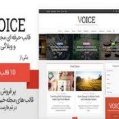 قالب فارسی مجله خبری Voice