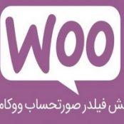 افزونه فارسی ویرایش فیلدهای پرداخت ووکامرس-WooCommerce Easy Checkout Fields Editor