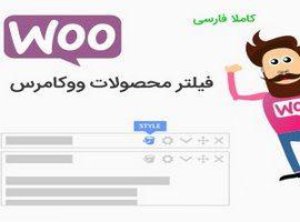 افزونه فارسی فیلتر محصولات ووکامرس- WooCommerce Product Filter