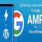 افزونه فارسی WP AMP  شتاب دهنده نسخه موبایل وردپرس