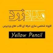 افزونه مداد زرد نسخه پرو -Yellow Pencil