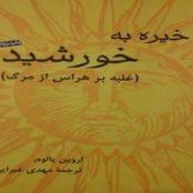دانلود کتاب خیره به خورشید، غلبه بر هراس از مرگ اثر اروین د. یالوم pdf