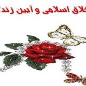 پاورپوینت اخلاق اسلامی و آیین زندگی