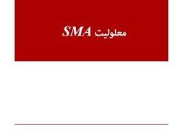 پاورپوینت معلولیت SMA