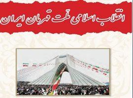 پاورپوینت انقلاب اسلامی ملت قهرمان ایران