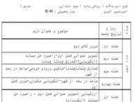2019 10 17 10 47 40 @bahambxanim.pdf Foxit Reader Copy 198x146 - طرح درس سالانه ریاضی سوم ابتدایی 95