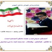 دانلود طرح شورای دانش آموزی شماره ۱۳