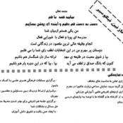 طرح شورای دانش آموزی شماره ۵