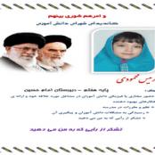 نمونه تبلیغات شورای دانش آموزی شماره ۶