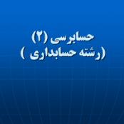 پاورپوینت حسابرسی (۲) (رشته حسابداری )