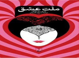 دانلود کتاب ملت عشق اثر الیف شافاک pdf