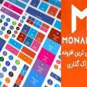 افزونه فارسی اشتراک در شبکه های اجتماعی Monarch
