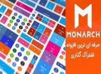 monarch zhkt Copy 198x146 - افزونه فارسی اشتراک در شبکه های اجتماعی - Monarch