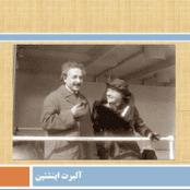 پاورپوینت آلبرت اینشتین