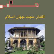 پاورپوینت اقتدار مجدد جهان اسلام