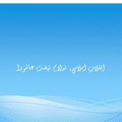 پاورپوینت انقلاب اسلامی، تداوم نهضت عاشورا