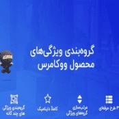 افزونه فارسی گروه بندی ویژگی های ووکامرس – WooCommerce Group Attributes