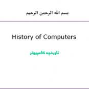 پاورپوینت تاریخچه کامپیوتر