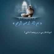 پاورپوینت ادبیات فارسی درس پنجم (دانایی)