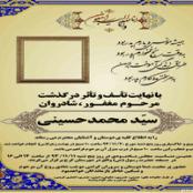 دانلود اعلامیه ترحیم لایه باز با حاشیه آبی