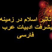 پاورپوینت تاثیر اسلام در زمینه پیشرفت ادبیات عرب و فارسی