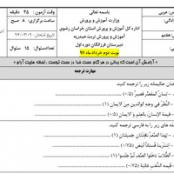 نمونه سوال عربی پایه هفتم نوبت دوم ۹۷