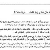 دانلود نمونه متن املای پایه هشتم خرداد ماه ۹۶