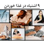پاورپوینت ۹ اشتباه در غذا خوردن