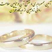 پاورپوینت آئین همسرداری و نقش آن در تأمین سلامت روانی زوجین از دیدگاه قرآن