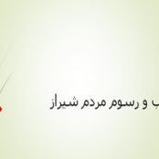پاورپوینت آداب و رسوم مردم شیراز