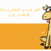 پاورپوینت تاثیر غرب بر انیمیشن و برنامه کودک در ایران