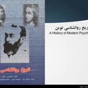 پاورپوینت تاریخ روانشناسی نوین(فصل ۱۵)