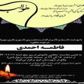 دانلود اعلامیه ترحیم لایه باز با کادر هوالباقی زیبا