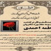 دانلود طرح اعلامیه ترحیم لایه باز با حاشیه محرابی
