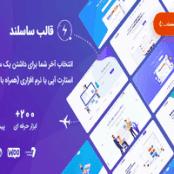 قالب فارسی شرکتی و فروشگاهی ساسلند- Saasland