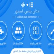 افزونه فارسی اددان پلاس المنتورThe Plus Addons for Elementor