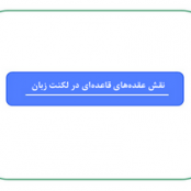 پاورپوینت نقش عقدههای قاعدهای در لکنت زبان