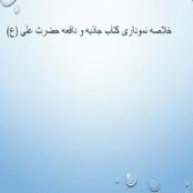 پاورپوینت خلاصه نموداری کتاب جاذبه و دافعه حضرت علی (ع)
