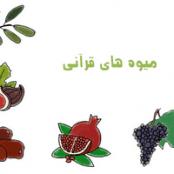 پاورپوینت میوه های قرآنی