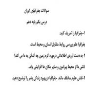 سوالات جغرافیای ایران درس یکم پایه دهم