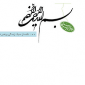 پاورپوینت ۱۰۰ سبک زندگی حضرت محمد
