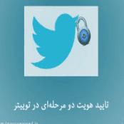 آموزش فعال کردن تایید هویت دو مرحلهای در توییتر