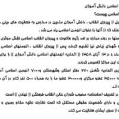 پاورپوینت انجمن اسلامی دانش آموزان