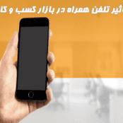 پاورپوینت تاثیر تلفن همراه در بازار کسب و کار