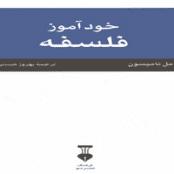 دانلود کتاب خود آموز فلسفه اثر مل تامپسون pdf